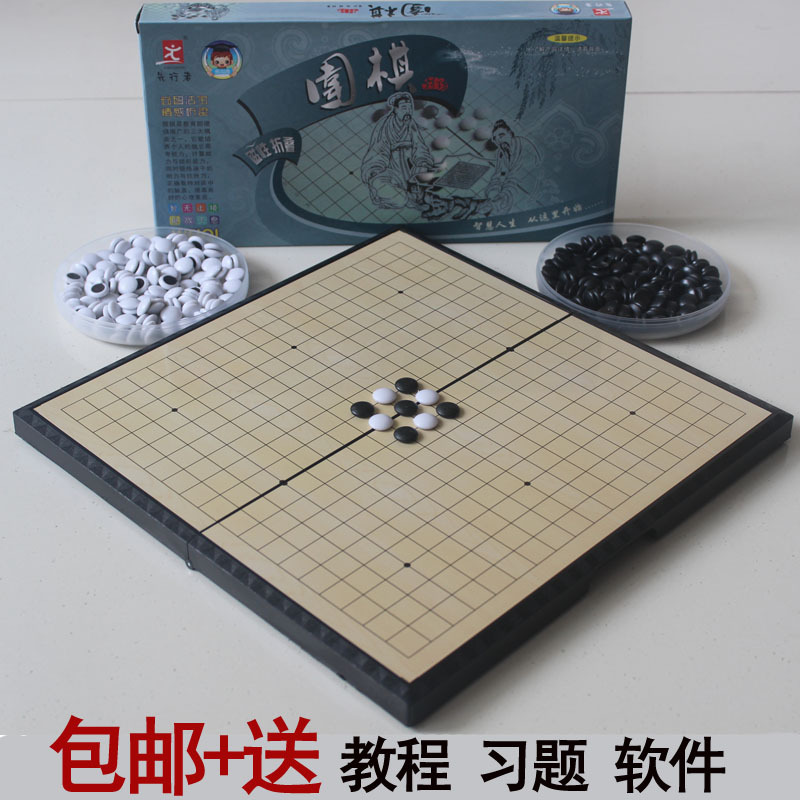 authentic forerunner magnetic folding Weiqi F-5 checkerboard suit children of enlightenment presents Backgammon
