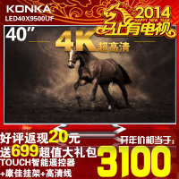KONKA 40-inch ultra-definition 3D WIFI Smart LCD TV