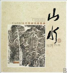 当代国画名家图典(山水卷) 艺术 刘朴//李明久//林容生//王铁全