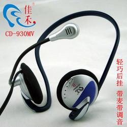 佳禾 CD-930MV后挂耳机电脑带麦有线台式话筒挂耳式音乐脑后耳麦