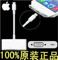 Lightning to VGA Adapter 苹果IPHONE5 IPAD4 MINI 转VGA 转接线
