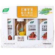 中粮悦活 石榴苹果混合果汁300ml*3瓶+悦活蜂蜜120g