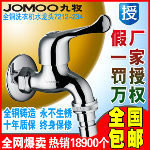 Counter genuine Shepherd copper single cold faucet 7212-234 faucet for washing machine open mail