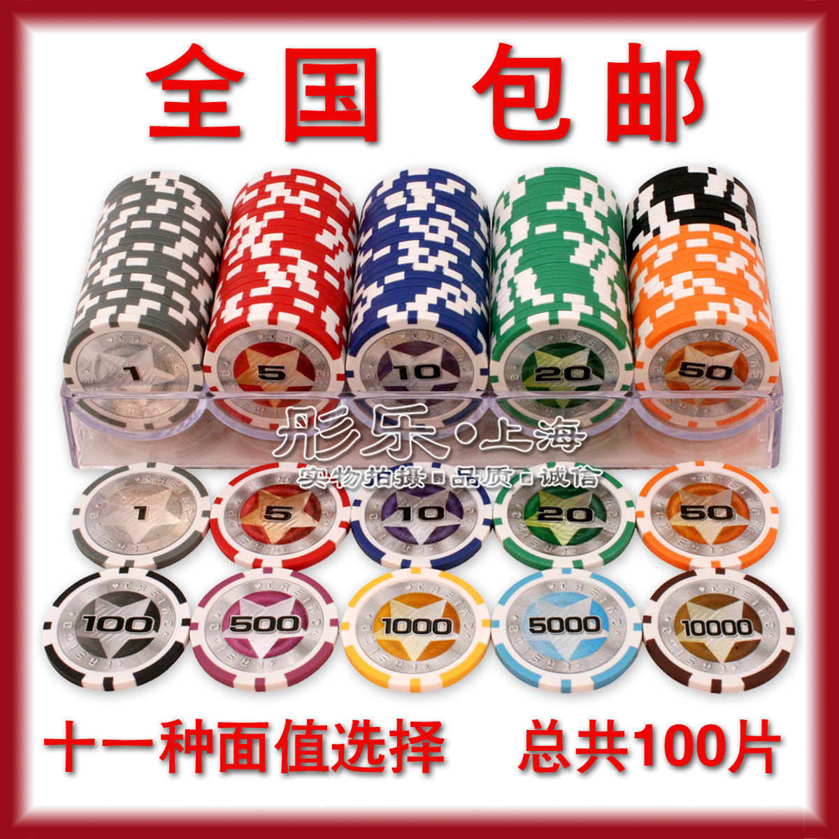 High-end chips Texas poker chips set Mahjong Baccarat holographic foil national packages of 100 tablets-mail