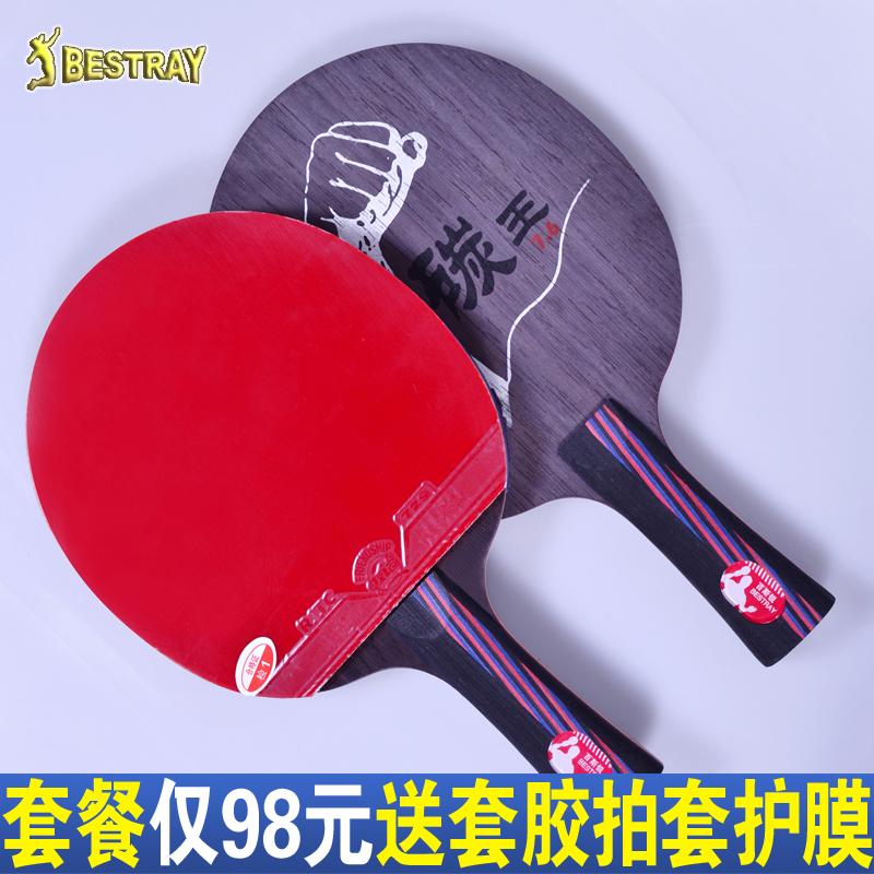 手工打造高级红黑碳王乒乓球拍 Bestray/百斯锐 正品假一罚百