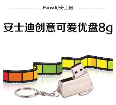 安士迪正品8Gu盘8GB金属旋转8G可爱礼品U盘8G创意U盘定制LOGO包邮