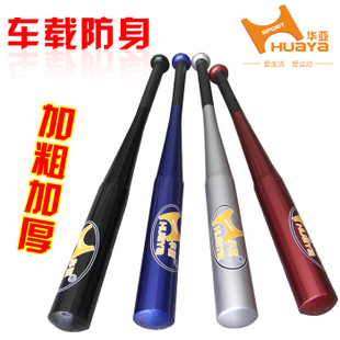 Latest huaya genuine alloy baseball bat's self defense stick bat-car defensive home defense
