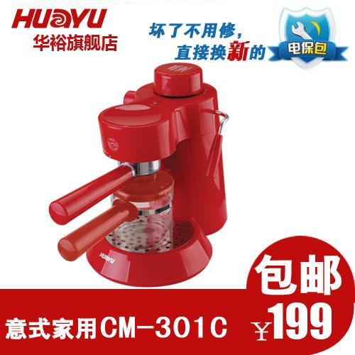 Кофеварка Huayu cm /301c CM-301C