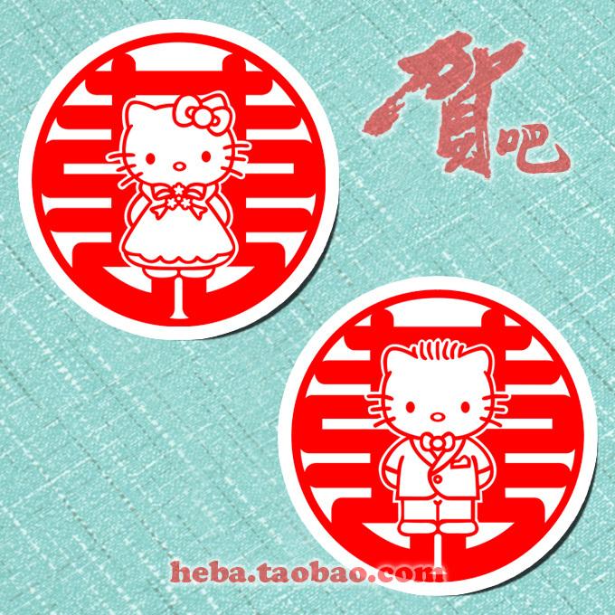kitty喜字