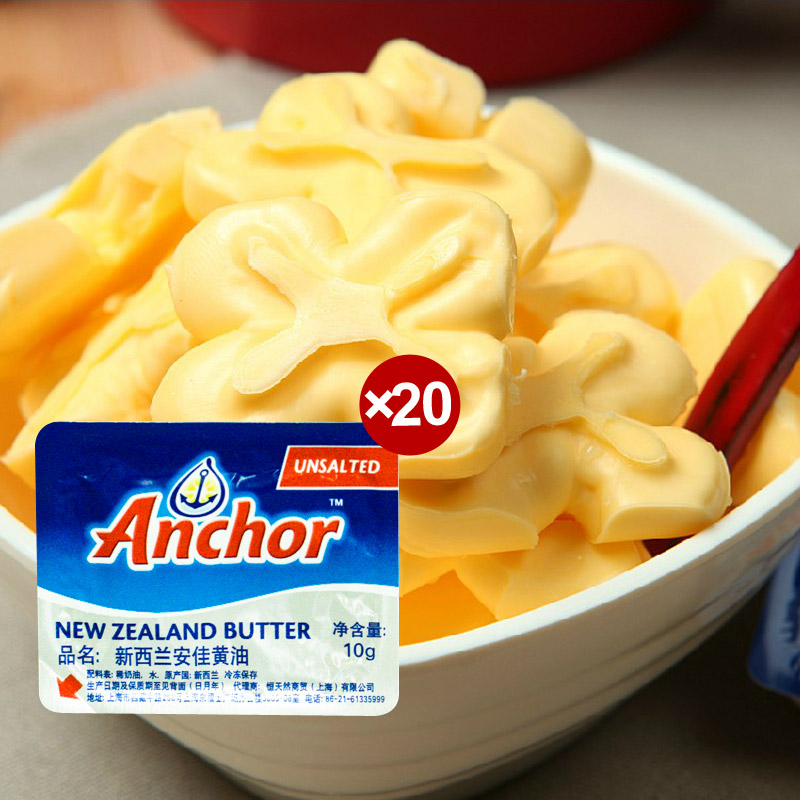 烘焙原料安佳进口无盐黄油面包蛋糕动物黄油奶油10g*20 原装包邮