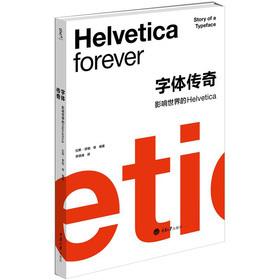 《字体传奇:影响世界的 Helvetica》