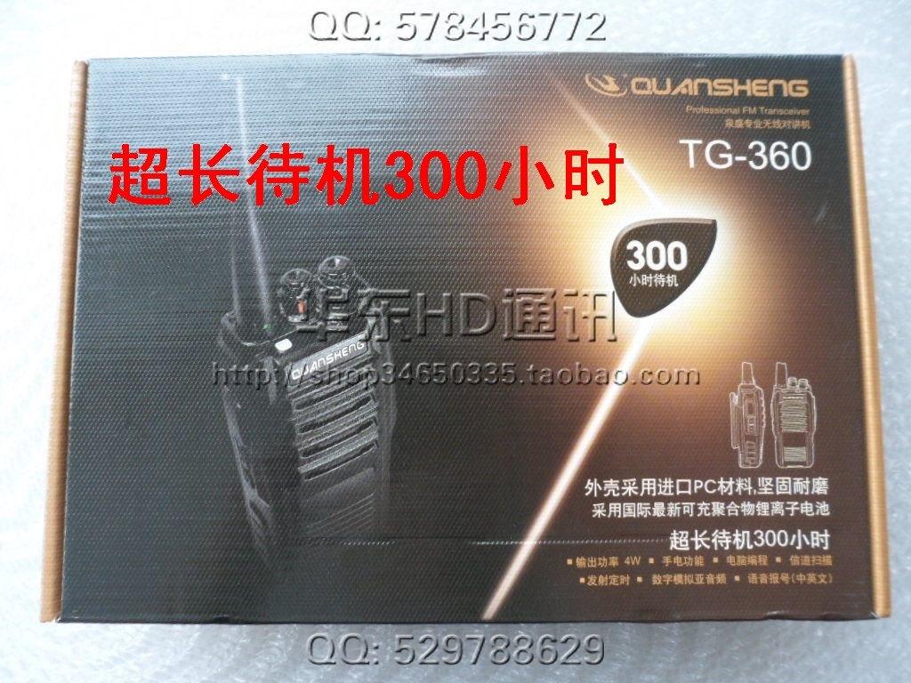 Рация Quan Sheng  TG-360 3200MAH