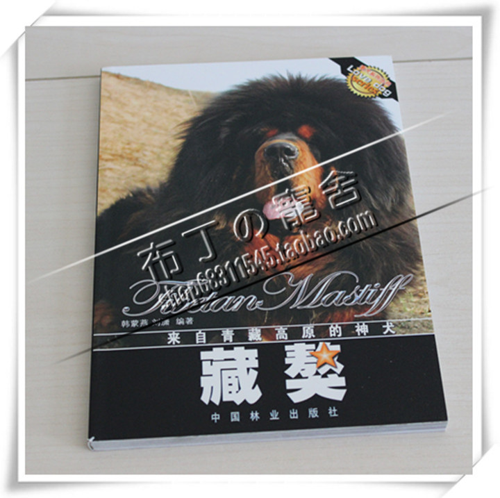 Tibetan Mastiff dog book special feeding dog books, color books on dog training books