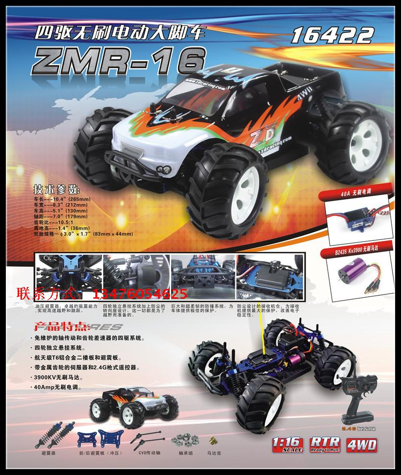 Drive special offers Hing Yiu Wa one-sixteenth rechargeable electric race car monster truck radio control car models fall