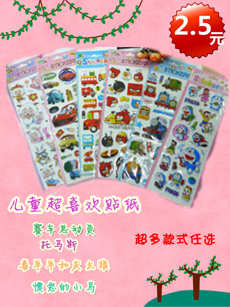 3D children's cartoon sticker car pleasant goat Thomas Altman 48 Yuan package mail (Color classification:Crystal stickers 3)