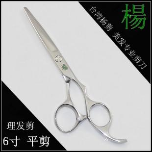 Ножницы парикмахерские Yang scissors