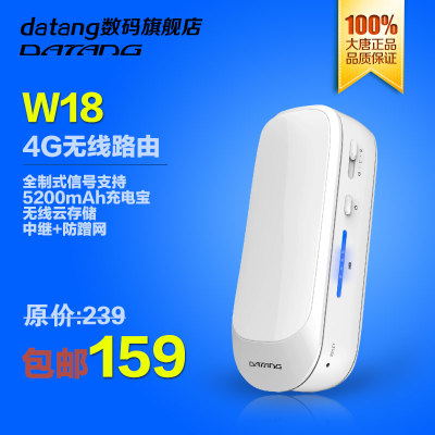 Datang W18 wifi 4G mobile power portable 3G wireless router, wireless storage charge Po 5200mAh