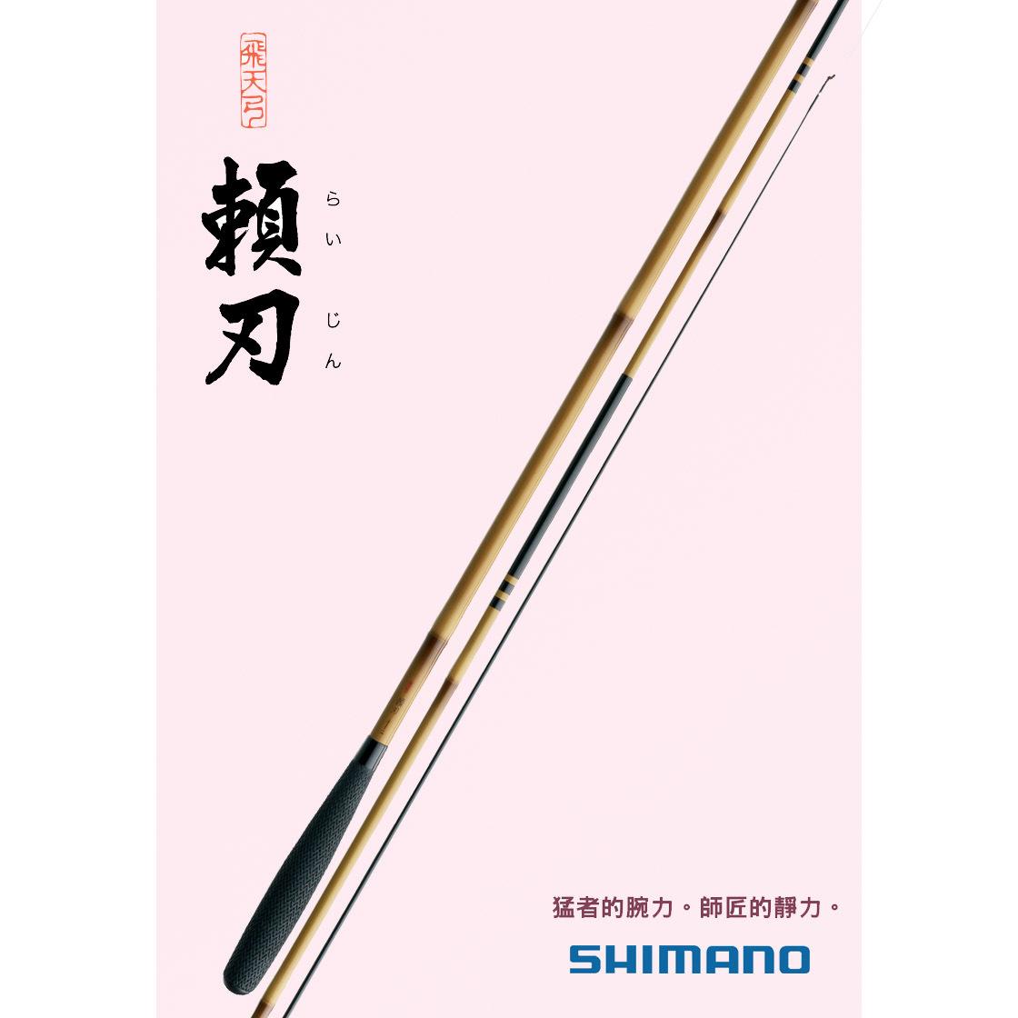 удочка SHIMANO 4.5 SHIMANO / Shimano Япония