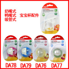 Mr Straw affinity duckbill pacifier cup head baby learn to drink a cup of drink bottles DA76DA77DA78DA79DA80 accessories