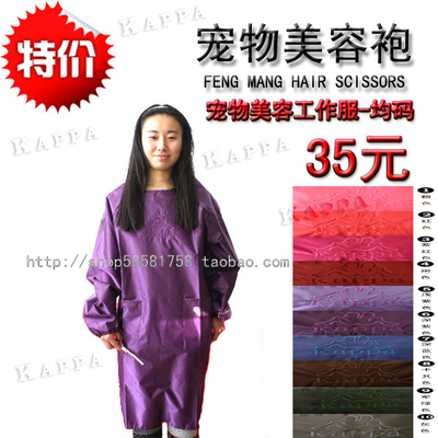 Grooming gown / Grooming clothes / beauty service waterproof anti-static / unisex type shipping