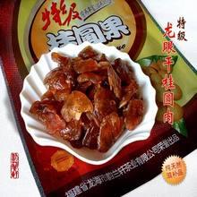 3斤包邮 韵兰轩特级龙眼桂圆肉500克 肉厚香甜 滋补血特产干年货