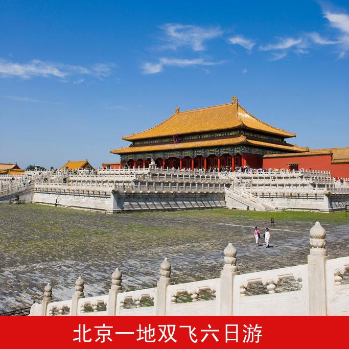 昆明-北京6天5晚双飞游-国内旅游 北京旅游 故宫旅游 八达岭长城