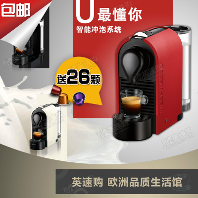 2-year warranty, the domestic spot Nestle Nespresso coffee capsules Nespresso U Umat Umilk