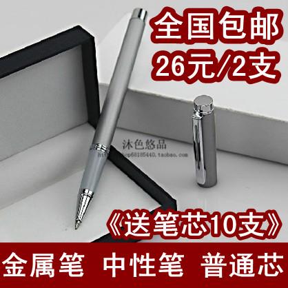 包邮金属中性笔通用笔芯金属笔杆红/黑/蓝/银磨砂金属笔杆中性笔