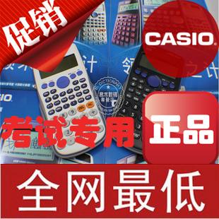 自拍神器TR200卖啦CASIOFX-82ES促销class全国联保卡西欧开