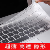 apple苹果电脑 mac book pro air 11/13/15寸MD760透明TPU键盘膜