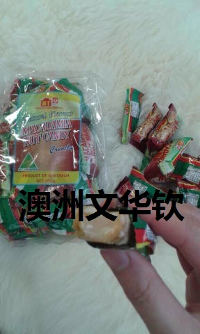 澳洲直邮macadamia NUT BAR夏威夷果仁糖 坚果 400g 两包包邮