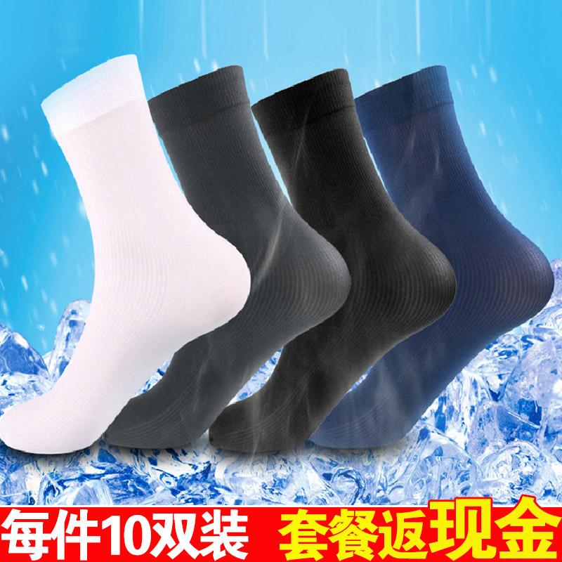 【连身袜】男士夏季中筒薄款丝袜 竹炭纤维除臭袜子男 10双装