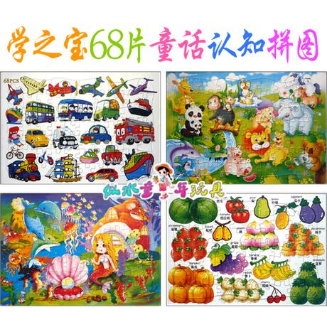 68片纸质平面拼图认知类蔬菜水果图案儿童早教益智玩具,纸类 上海