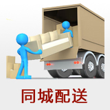 Пекин Сити мебель распределения службы установки