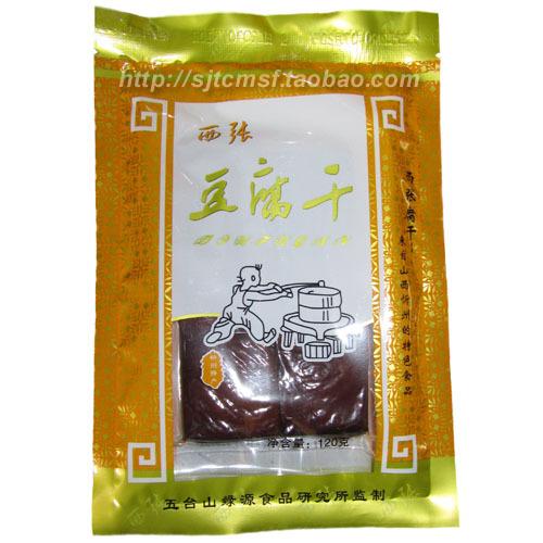 山西特产 忻州西张冯氏豆腐干 五香豆腐干 软豆腐干 豆干礼品