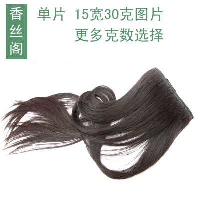 Incense silk pavilion hair hair hair pills Wig contact non-trace receiver High-end hair store specials