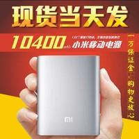 现货 小米移动电源 原装正品 10400mAh银色