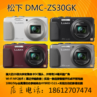 Panasonic / Panasonic DMC-ZS20GK ZS30 GK wireless WiFi telephoto digital camera genuine