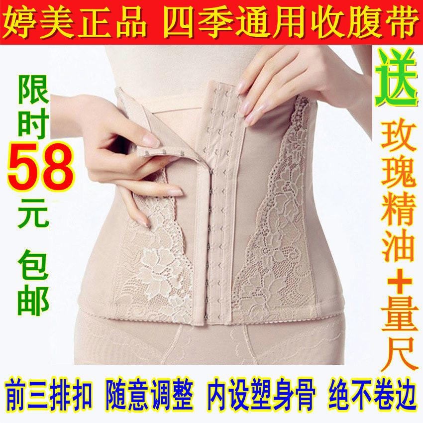 婷美正品四季款产妇顺产剖腹产后通用束腰束腹带束缚带收腹带包邮