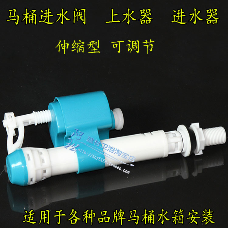 高档马桶上水阀 抽水马桶水箱配件 可伸缩马桶进水阀图片