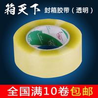 广东满10卷包邮 透明 封箱胶带纸 44CM*2.4CM封箱胶 成本价格销售