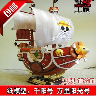 Child paper treasure special offer free shipping 3D paper model diy handmade anime One Piece Thousand Sunny Sunshine Miles