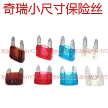 Chery 5 a 10 a fuse a 25, 20 a 15 a fuse small size