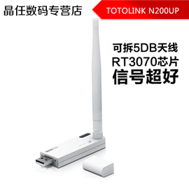 TOTOLINK N200UP 150M USB 5DB 大功率无线网卡 RT3070 芯片