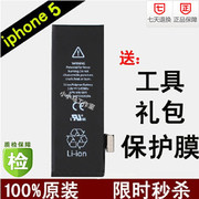 Brand New Genuine Apple IPhone5 IPhone Built-in Battery Batteries 5, IPhone5 Battery