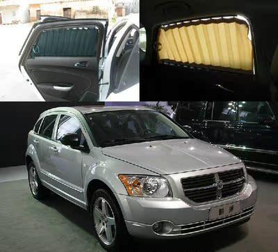 Mai-wing blog dedicated Dodge car curtain four side windows + tail block car sunshade curtain rail-mounted vehicles