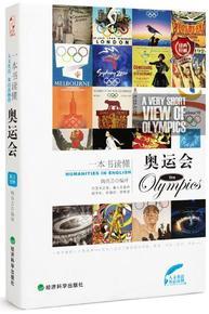 一本书读懂奥运会:汉英对照一堂丰富的人文英语课——现代人应该