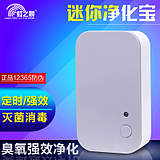Genuine mini Air Purifier ozone powerful kitchen and toilet deodorant deodorant kills bacteria disinfection time