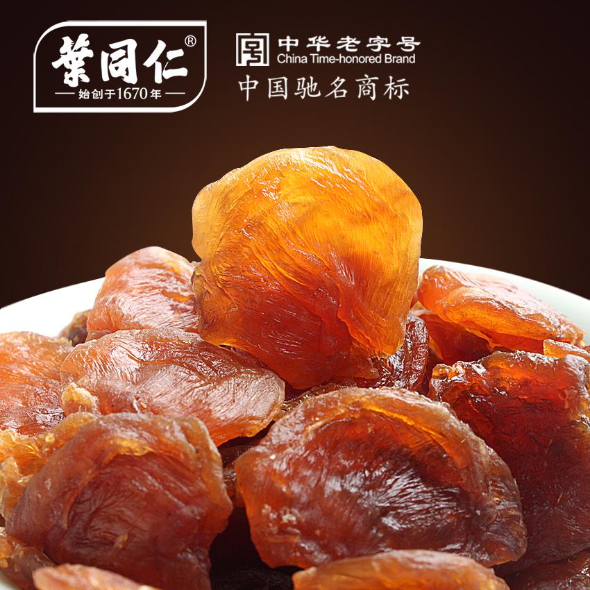 新补货:叶同仁 桂圆肉 120g