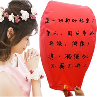 Factory direct wholesale price kongmingdeng/sky lantern/lamp/Lantern-bearing fire-retardant and river safety